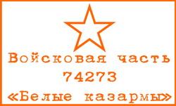 Разведрота 183 полк, Тирасполь белые казармы, в/ч 74273